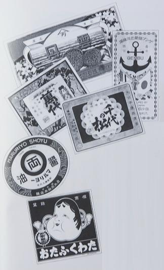 5-3トヨタ図案舎時代・レッテル各種DSF7192 (2)