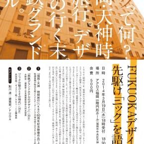 3/19セミナー開催:FUKUOKAデザインの先駆け「ニック」を語るII